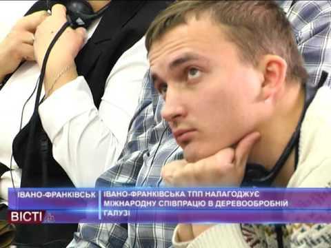 Івано-Франківська ТПП налагоджує міжнародну співпрацю вдеревообробній галузі