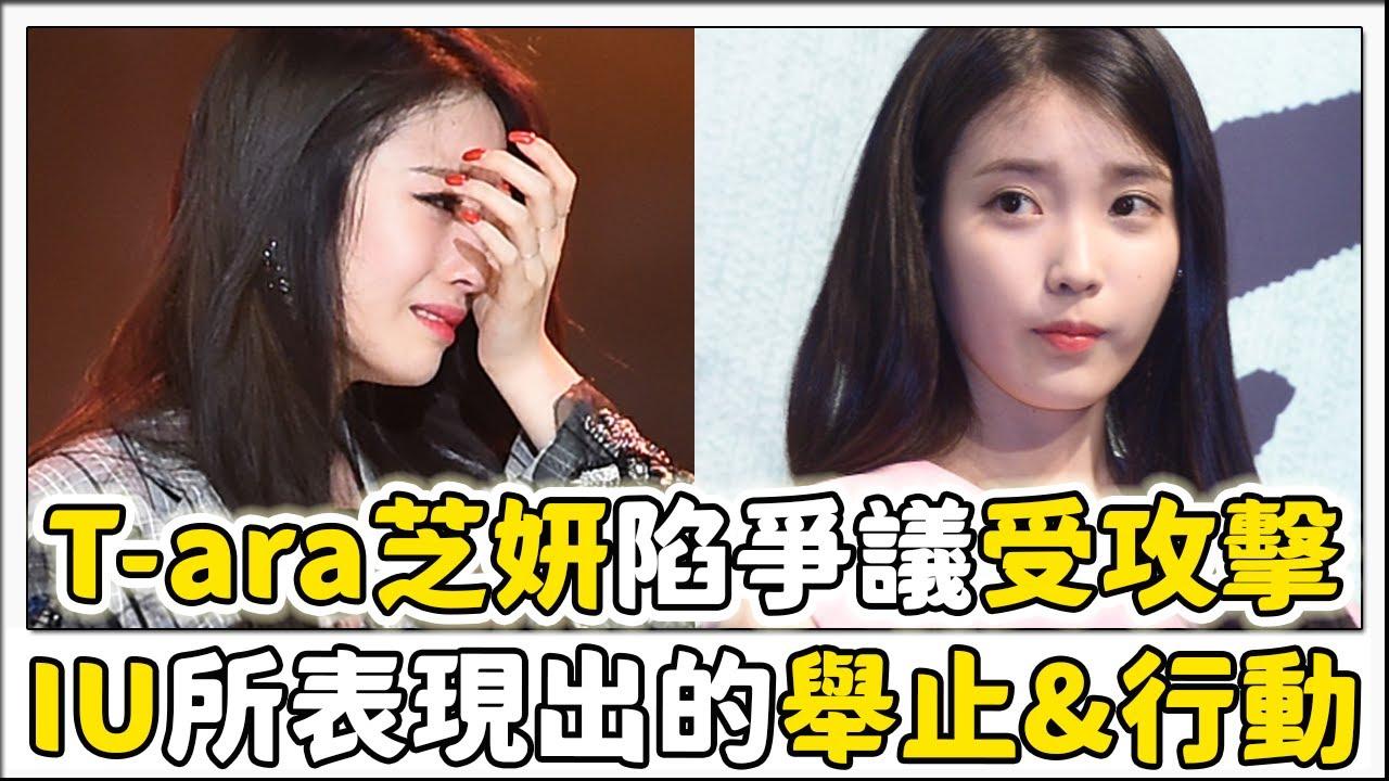 T-ara芝妍被罵時IU表現出的舉動!