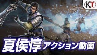 『真・三國無双8』夏侯惇アクション動画 thumbnail