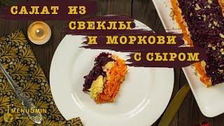 Салат из свеклы и моркови с сыром. Рецепт пошаговый.