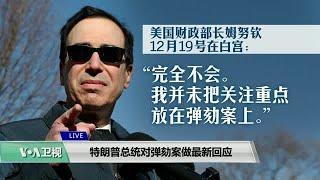 白宫要义(黄耀毅):特朗普总统对弹劾案做最新回应
