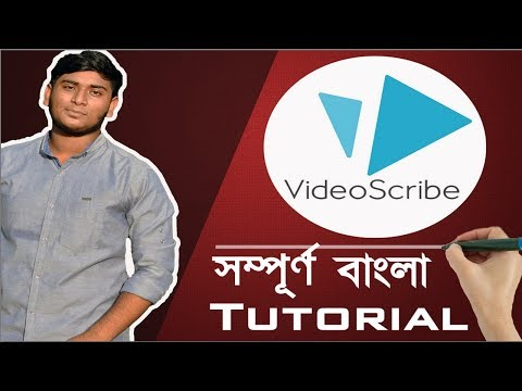 VideoScribe  | Your Complete Whiteboard Animation Bangla Tutorial