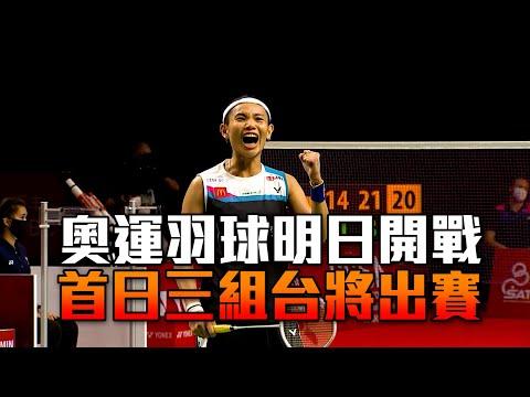 奧運羽球即將開戰 首日三組台將出賽|20210723