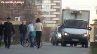 СтопХамСПБ   Наглый хаченок