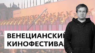 Итоги Венецианского кинофестиваля - Спутник кинозрителя