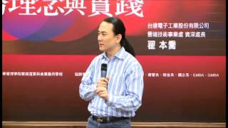20121114 台達電翟本喬先生演講:雲端運算中的服務理念與實踐
