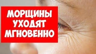 Разглаживает МОРЩИНЫ за 1 ночь Косметологи СКРЫВАЮТ МАСКА ДЛЯ КОЖИ ЛИЦА