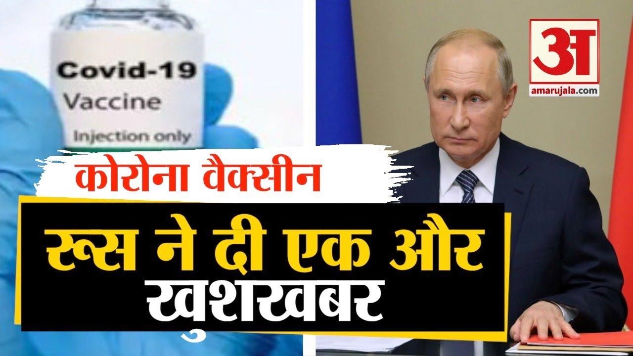 Second Corona Vaccine 'EpiVacCorona' से Immunity को लेकर Russia का नया दावा