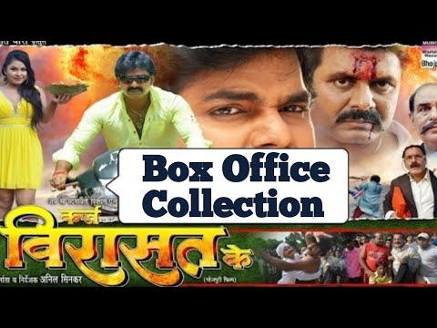 Karz Virasat Ke Bhojpuri Movie Box Office Collection Feat Pawan Singh