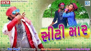 DEV PAGLI Superhit Song | Seeti Maar | Full Audio Song | RDC Gujarati