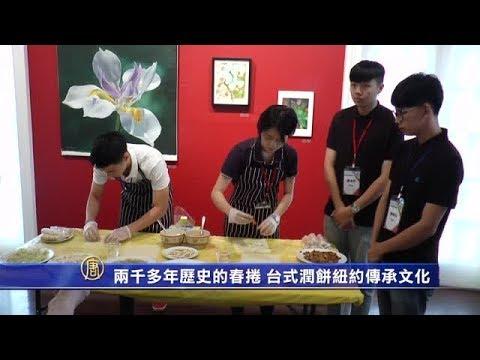两千多年历史的春卷 台式润饼纽约传承文化(民间小吃_中华文化)
