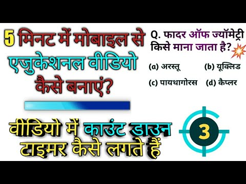 Education Video Kaise Banaye Mobile Se || Education Video Kaise Banaye