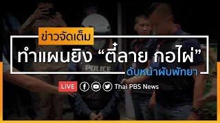 """[Live] ทำแผนมือยิง """"ตี๋ลาย กอไผ่"""" l ข่าวจัดเต็ม 13 ก.ย. 62 เวลา 14.00 น. #ThaiPBSnews"""