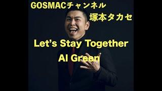 #15-1 [Let's stay together] 塚本タカセ