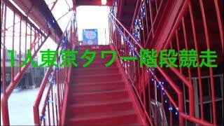 イベントではなく、1人で東京タワーの階段を駆け上がります.