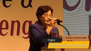 충남여성정책개발원 20주년 기념식