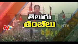 Video Telugu Votes for Tamil Nadu Polls | Special Focus | NTV download MP3, 3GP, MP4, WEBM, AVI, FLV November 2017