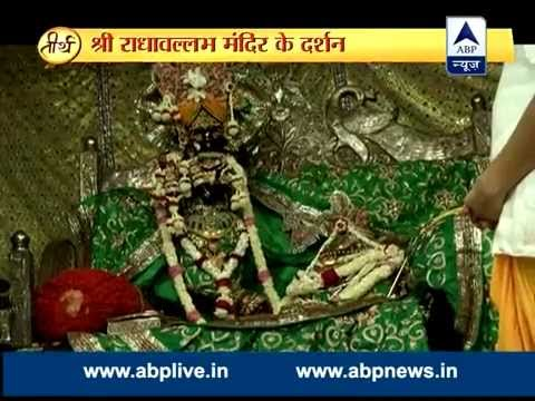 ABP News Special: Visit Radha Vallabh temple of Vrindavan this Janmashtami