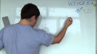 Задача №4.25 Алгебра 7 класс Мордкович.