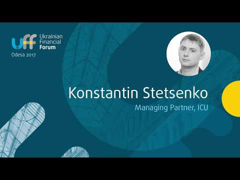 Ukrainian Financial Forum 2017 - Konstantin Stetsenko, ICU, opening speech