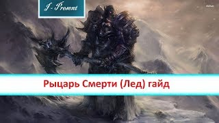 World of Warcraft легион - Рыцарь Смерти (Лед) гайд
