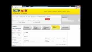 Как купить запчасти в интернет магазине ПихтинАвто(, 2012-08-24T12:05:08.000Z)