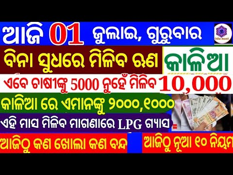kalia yojana 3th instalment date | 1 July 2021 | Govt Announced BIG News