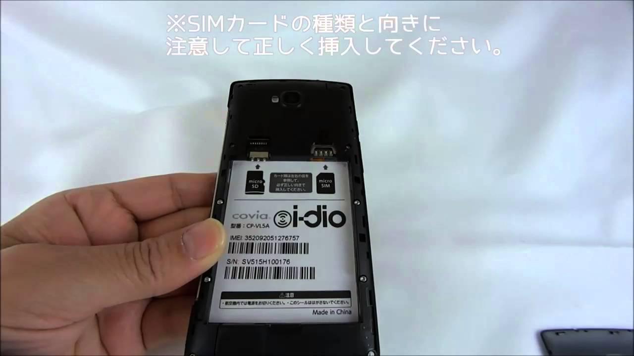 i dio Phone ・SIM装着方法 - Yo...