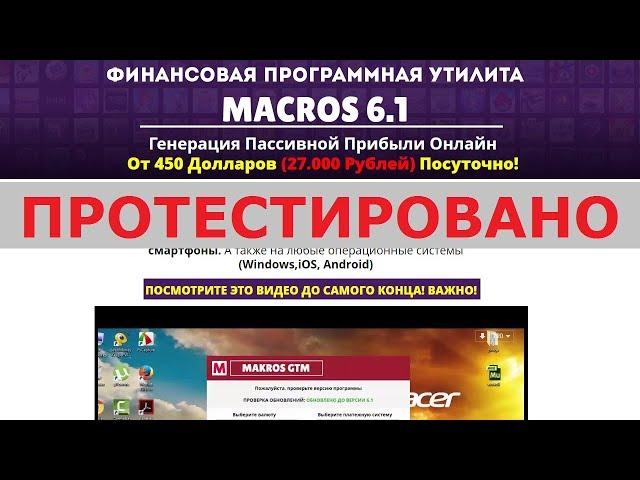 ФИНАНСОВАЯ УТИЛИТА MACROS GTM 6.1 ПАКЕТ ОБНОВЛЕНИЯ СКАЧАТЬ БЕСПЛАТНО