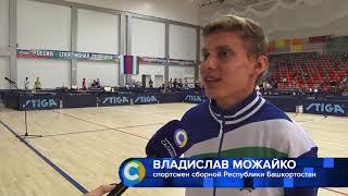 V летняя Спартакиада молодежи России 2021 года. Настольный теннис
