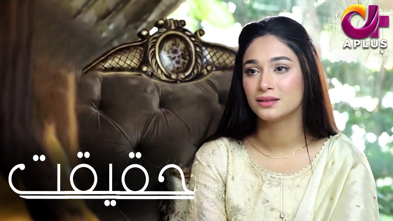 Malal - Haqeeqat | Aplus Dramas | Shameen Khan, Azfar Rehman, Nazish Jahangir |AP1 | Pakistani Drama