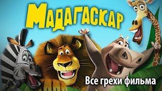 "Все грехи фильма ""Мадагаскар"""