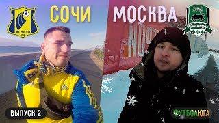Сочи, Енисей 1 - 1 Ростсельмаш. Москва, Спартак 1 - 1 Краснодар. Атмосфера.