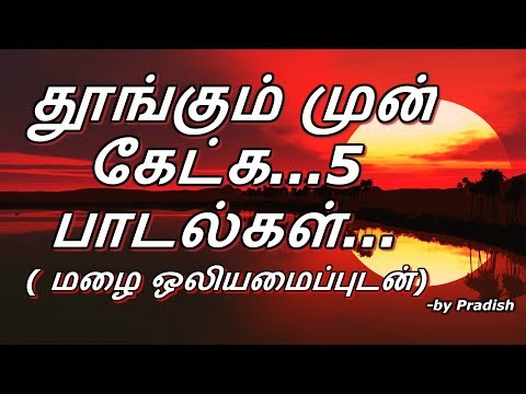 Tamil sleep songs | Rain sound remixed |