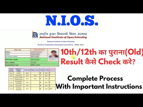 NIOS Class-10th/12th Old Results Checking Process