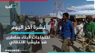 متظاهرون في جزيرة سقطرى يتهمون الانتقالي بافتعال الأزمات ونهب ثروات المحافظة   نشرة آخر اليوم