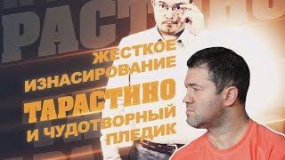Почему Насирова восстановили на должности главы ГФС? Тарастино. Тарас Козуб