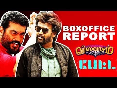 Petta VS Viswasam : Box office Collection Report - Who is NO 1? | Ajith | Rajinikanth Mp3