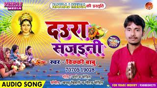 2019 छठ पूजा भक्ति गीत - दउरा सजईनी - विक्की बाबु - Natraj Media Event And Entert