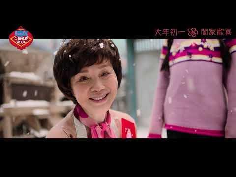 小豬佩奇過大年 (Peppa Celebrates Chinese New Year)電影預告