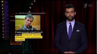 Вечерний Ургант. Новости от Ивана - Алексей Панин покидает Россию (02.06.2015)