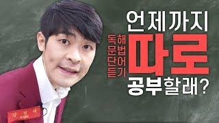 대한민국 영어 공부가 폭망인 이유
