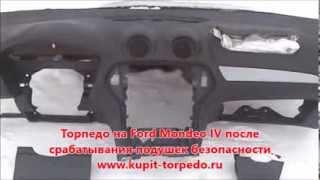 Ремонт торпеды на Ford Mondeo IV после срабатывания подушек безопасности. Ремонт airbag(Ремонт торпеды на Ford Mondeo IV после срабатывания подушек безопасности. Ремонт airbag. Перетяжка торпедо. Восстано..., 2013-12-24T15:23:13.000Z)