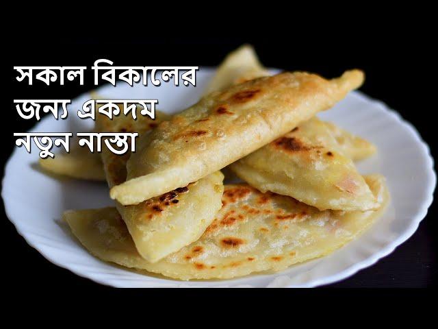 সকাল বিকাল এক নাস্তা খেতে বোরিং লাগলে অবশ্যই ট্রাই করে নিন এই রেসিপিটা Bengali Recipe    Breakfast