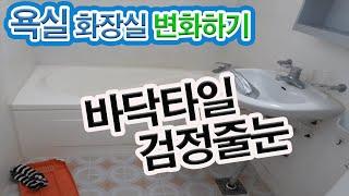 욕실 화장실 변화하기 - 바닥타일 검정줄눈으로 바꾸기