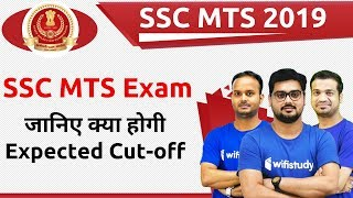 SSC MTS Exam 2019 | MTS Expected Cut Off 2019