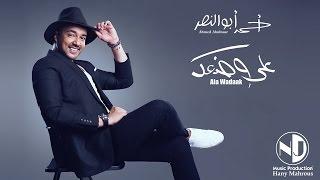 Ahmed Abulnasr - 3ala wad3ak   أحمد أبو النصر - على وضعك