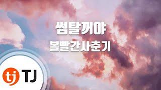 [TJ노래방 / 남자키] 썸탈꺼야 - 볼빨간사춘기 / TJ Karaoke