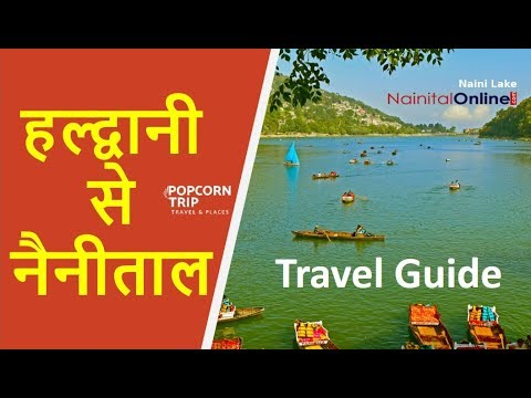 Haldwani to Nainital Journey & Complete Travel Guide, हल्द्व