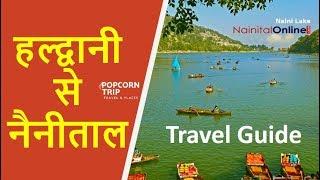 Haldwani to Nainital Journey & Complete Travel Guide, हल्द्वानी से नैनीताल का खुबसूरत सफ़र
